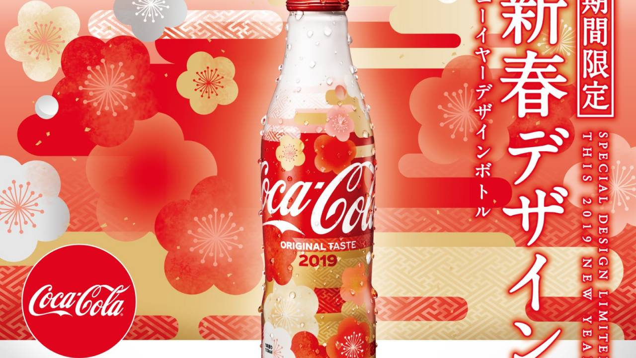 晴れやかな着物みたい♪コカ・コーラから新春にピッタリの雅やかなデザインボトルが登場