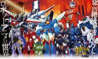 これはアツいぞ!80年代ロボットアニメ11作品を徹底紹介した「サンライズ ロボットアニメ大解剖」発売