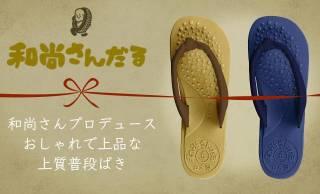 """このキャッチずるいw 長距離歩いても痛くなりにくい""""和尚さんプロデュース""""の草履「和尚さんだる」"""