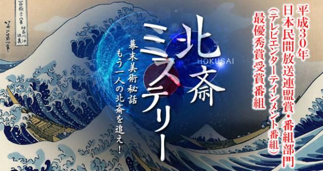 見逃せない!天才絵師・葛飾北斎とその娘 応為の謎に迫る2時間番組が放送!