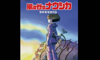 原作を完全上演!宮崎駿監督「風の谷のナウシカ」がなんと新作歌舞伎で上演されることに!