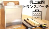 出前のアレじゃん(笑)オフィスを持ち運んでフリースタイルに働ける収納ケース「オカモッティ」
