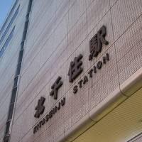 千手観音と関係アリ!?東京都足立区の地名「千住」の由来とは?