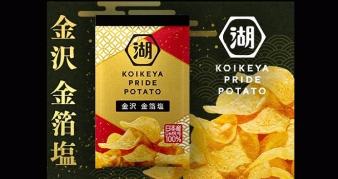 セレブ系ポテチ!なんとポテトチップスに金箔を使用した「KOIKEYA PRIDE POTATO 金沢 金箔塩」爆誕!