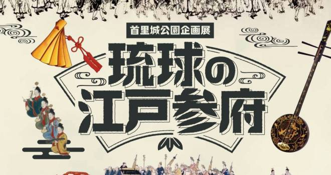 """琉球と江戸の交流やアイドル的存在だった""""楽童子""""にフォーカスした展覧会「琉球の江戸参府」"""