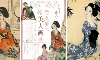 大正時代を代表する画家・竹久夢二の美人画にフォーカスした展覧会「竹久夢二 美人画展 わたし美人?」開催
