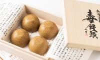 食べやすい毒饅頭って(笑)熱海の新名物「毒饅頭」に食べやすく改良された二代目が誕生!