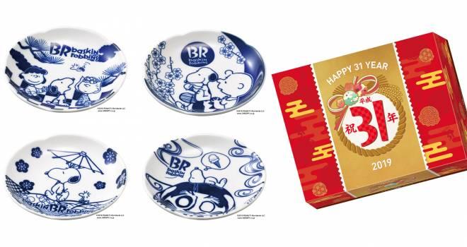 期間限定、サーティワン「ニューイヤーバラエティパック」のスヌーピー和風小皿が可愛いぞ!