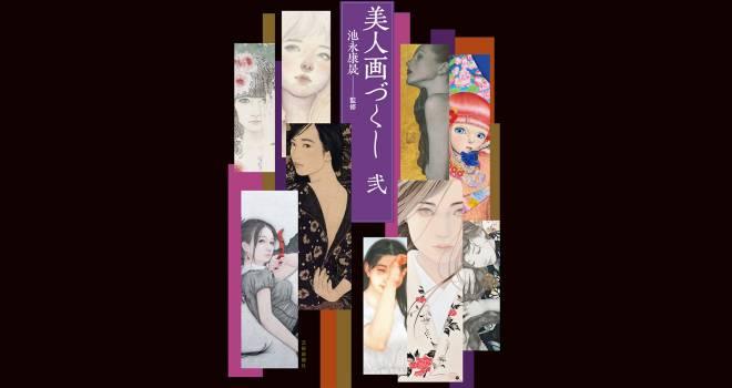 期待の美人画作品集!池永康晟監修の美人画アンソロジー「美人画づくし 弐」が発売