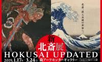 いよいよスタートだ!画狂老人・葛飾北斎にクローズアップした「新・北斎展 HOKUSAI UPDATED」が開催!