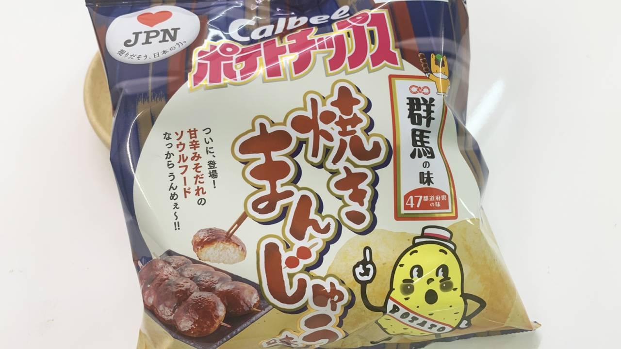 香ばしさがふわぁ〜っと♡群馬県の味「焼きまんじゅう」を再現したポテトチップスを食べてみた