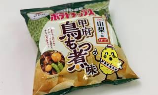 とりあえずハイボール欲しいゾ!甲府の鳥もつ煮を再現したポテトチップスを食べてみた!