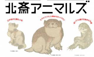 キュートな動物が大集合!葛飾北斎とその一門が描いた生き物の作品集結「北斎アニマルズ」