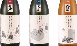 秀逸だ(笑)仕事は飲むためにしている…山田全自動さん「お酒あるある」が焼酎や日本酒のデザインに!