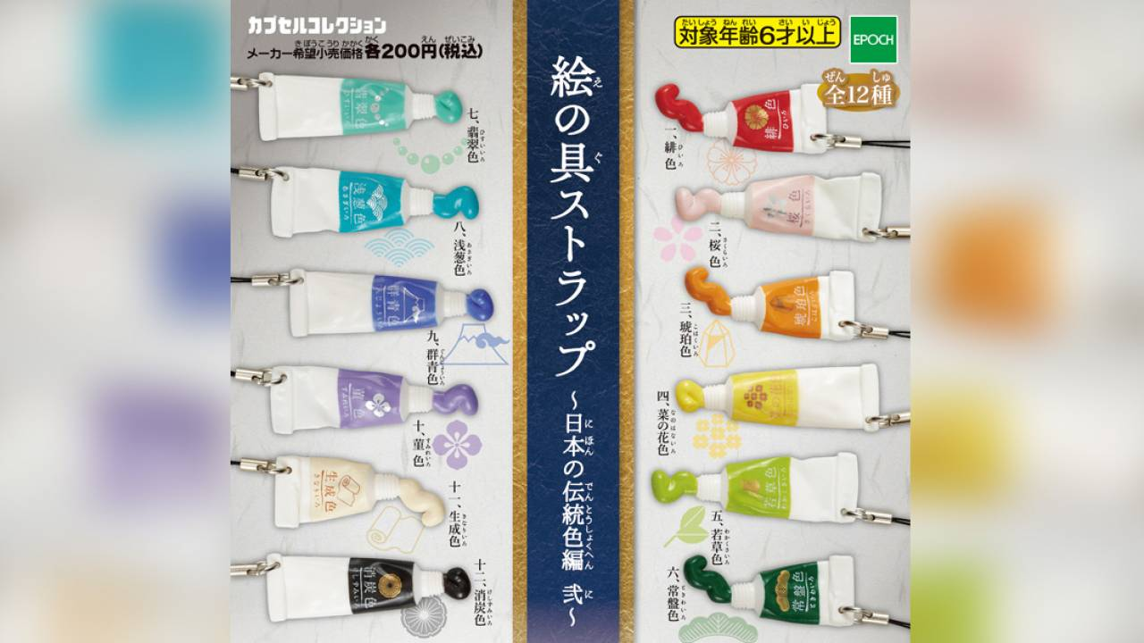 伝統色の絵具チューブがカプセルトイに!「絵の具ストラップ~日本の伝統色編 弐~」発売