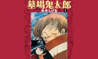ゲゲゲの鬼太郎の原型! 幻の紙芝居「ハカバキタロー」と紙芝居作家たち【2】