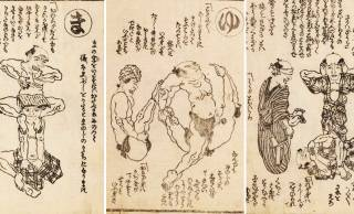 いや無理あるって(笑)人間のカラダで平仮名を再現する江戸時代の指南書「身振いろは芸」が面白すぎる!