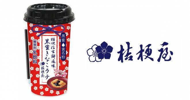 飲む桔梗信玄餅!?なんと山梨県の銘菓「桔梗信玄餅」 風味のドリンクが新発売