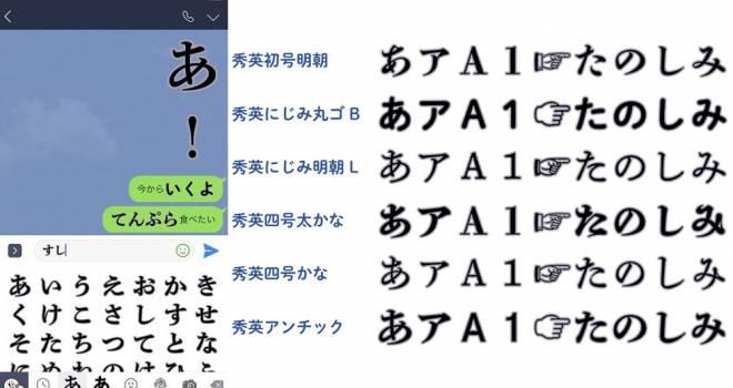 これまたマニアックな!超有名フォント「秀英体」がなんとLINEデコ文字になって提供スタート!全6種
