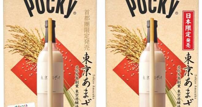東京都23区内の酒蔵が作る甘酒を使った「ポッキー東京あまざけ」が発売