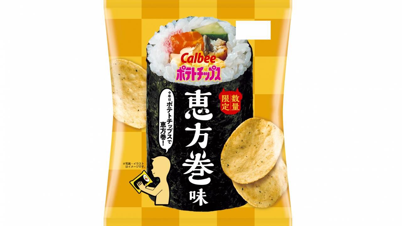 ど、どんな味わい!?節分の日を前にカルビーから「ポテトチップス 恵方巻味」登場!