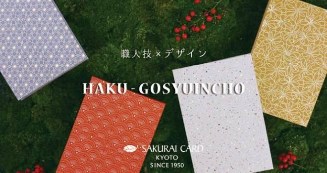 重厚感たっぷり!京都の老舗メーカーによる箔押し御朱印帳がステキ!