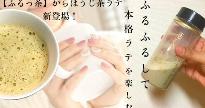 簡単で素敵すぎ!ふるふるするだけで家庭で手軽にほうじ茶ラテが楽しめる「ふるっ茶」
