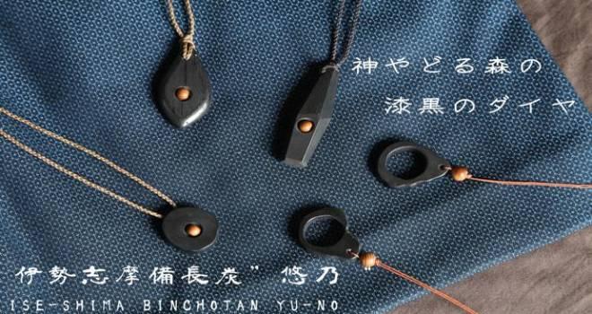 備長炭を身につける…伊勢志摩の備長炭を使った漆黒のアクセサリーがカッコいい!