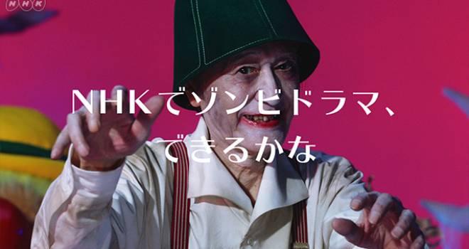 ちょw ノッポさんwww 教育番組「できるかな」のノッポさんがなんとゾンビになって29年ぶり復活!