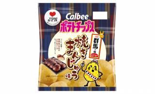 はいそこ!まんじゅうをポテチにしない(笑)群馬県の味「焼きまんじゅう」がなんとポテトチップスになった!