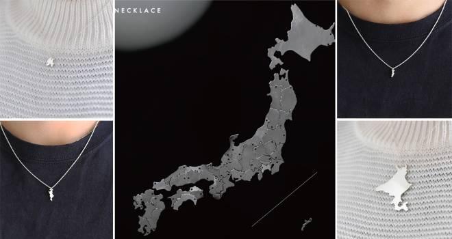 溢れる地元愛を身につける!各都道府県のシルエット「ニッポンマップネックレス」が素敵すぎ!