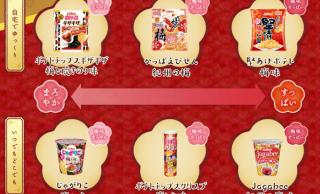 SOU・SOUとのコラボも!カルビーが梅の開花に先立ち6商品から期間限定「梅味」発売!