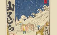 日本人が肉食をしなかった時代はない。明治時代以前も日本人はお肉を食べていた