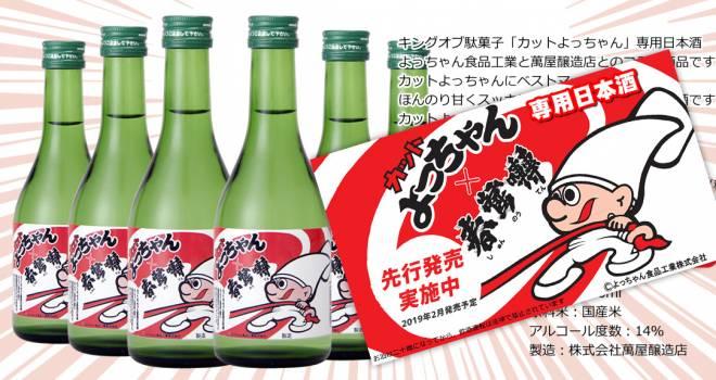 ピンポイントすぎる(笑)あの病みつき駄菓子「カット よっちゃん」の専用日本酒が誕生!