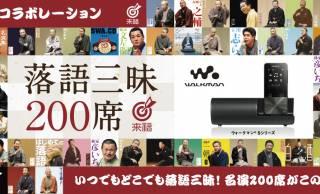 200席もの膨大な落語があらかじめ収録されたウォークマンをソニーが発売!