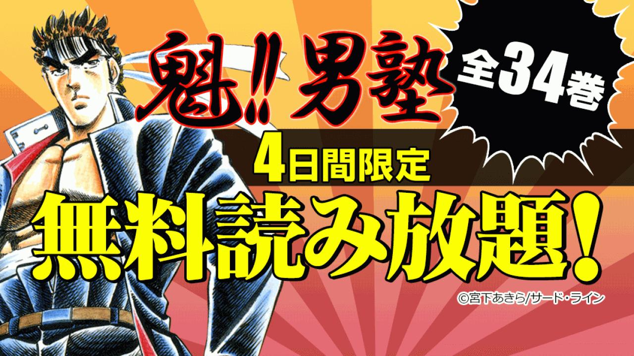 昭和60年にスタートした懐かし漫画「魁!!男塾」が無料読み放題を実施中!