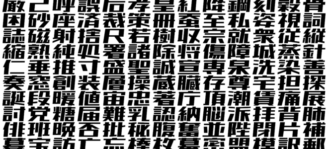 やだカッコ可愛い電機文字をイメージした日本語無料フォント