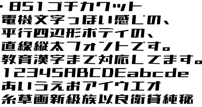 やだカッコ可愛い♡電機文字をイメージした日本語無料フォント「851ゴチカクット」