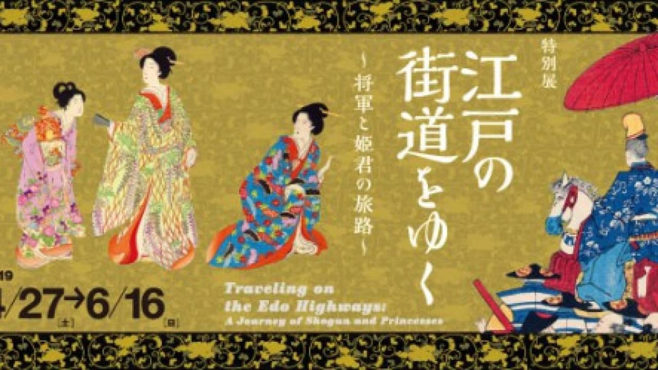 街道の歴史をたどる!江戸東京博物館で1年半ぶりの特別展「江戸の街道をゆく」開催
