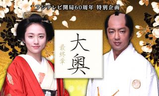 ドラマ 大奥キターー!主演に木村文乃、完結作となる「大奥 最終章」が3月25日放送!