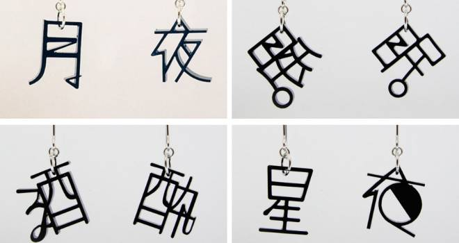 つながりある漢字を左右にデザインした「もじイヤリング&ピアス」が可愛いぞ♡