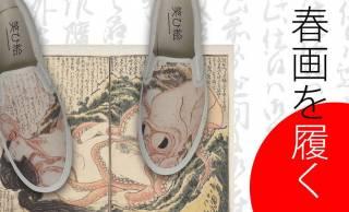 葛飾北斎の春画の名作「蛸と海女」がスリッポンになっちゃった!