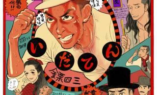 キャー素敵♡人気漫画・昭和元禄落語心中の作者が「いだてん」にイラストを寄稿