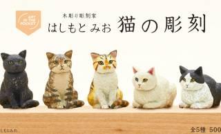 質感も再現!可愛い木彫りの猫の彫刻がミニフィギュアに「はしもと みお 猫の彫刻」発売