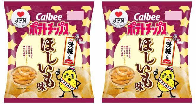 茨城の味!揚げたイモで干したイモを再現するというトリッキーすぎる「ポテトチップス ほしいも味」爆誕!