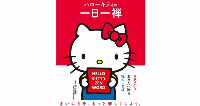 キティちゃん、今度は禅語をレクチャー!気軽に禅の言葉に向き合える「ハローキティの一日一禅」