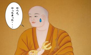 弘法大師は何を書き間違えたのか?有名な格言「弘法も筆の誤り」の由来