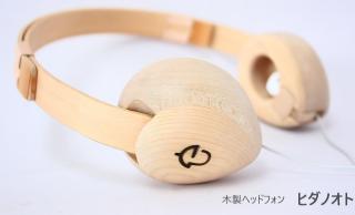 これは美しい!金具を一切使わず飛騨高山の木材で作られたヘッドフォン「ヒダノオト」