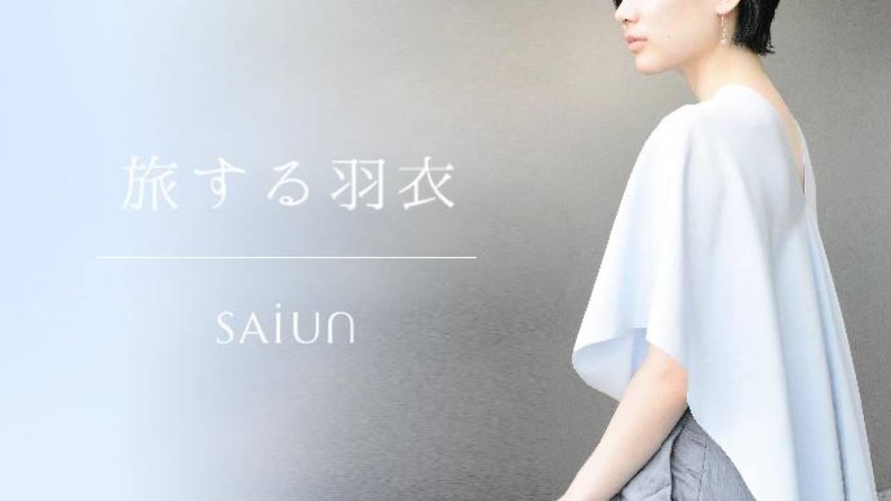 極上の肌触り!丹後ちりめんの美しさを活かし機能性にも富んだ羽衣「SAIUN」がステキ