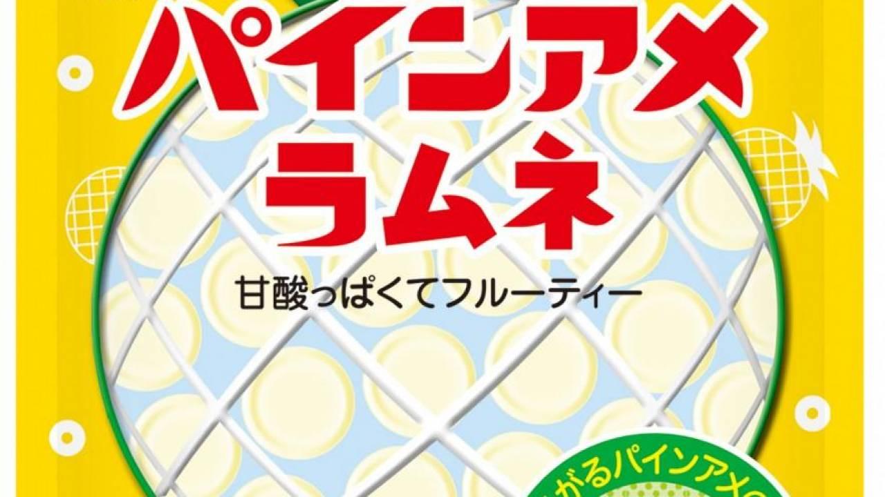 昭和26年に誕生したロングセラー「パインアメ」がラムネになりました!
